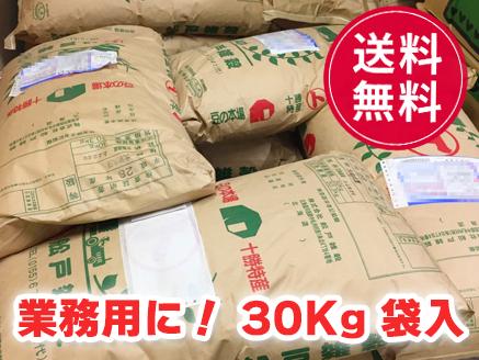 国産北海道産大豆無農薬大豆とよまさり